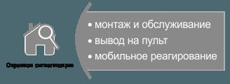 кнопки услуг охр